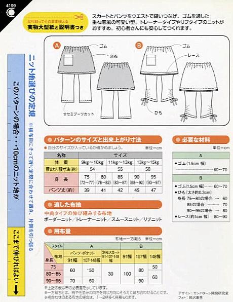 スカッツ(スカートつきパンツ)(伸び縮みする布地専用)(4199)裏表紙