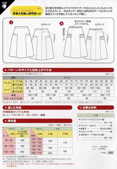 サイドギャザースカート (4732)裏表紙