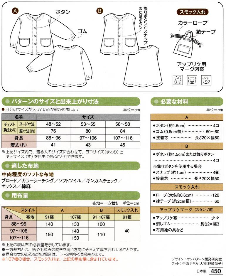 前あき スモック (4739)裏表紙