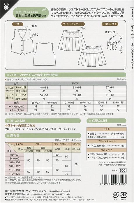 かんたんプリーツスカート&ベスト(5119)裏表紙
