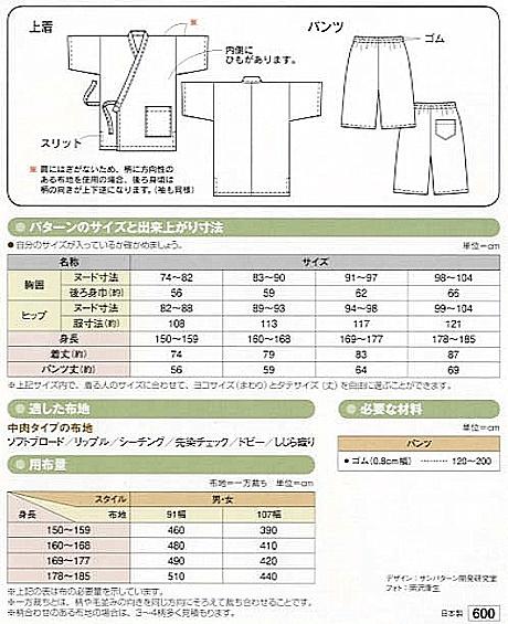 じんべい男女 (6004)裏表紙