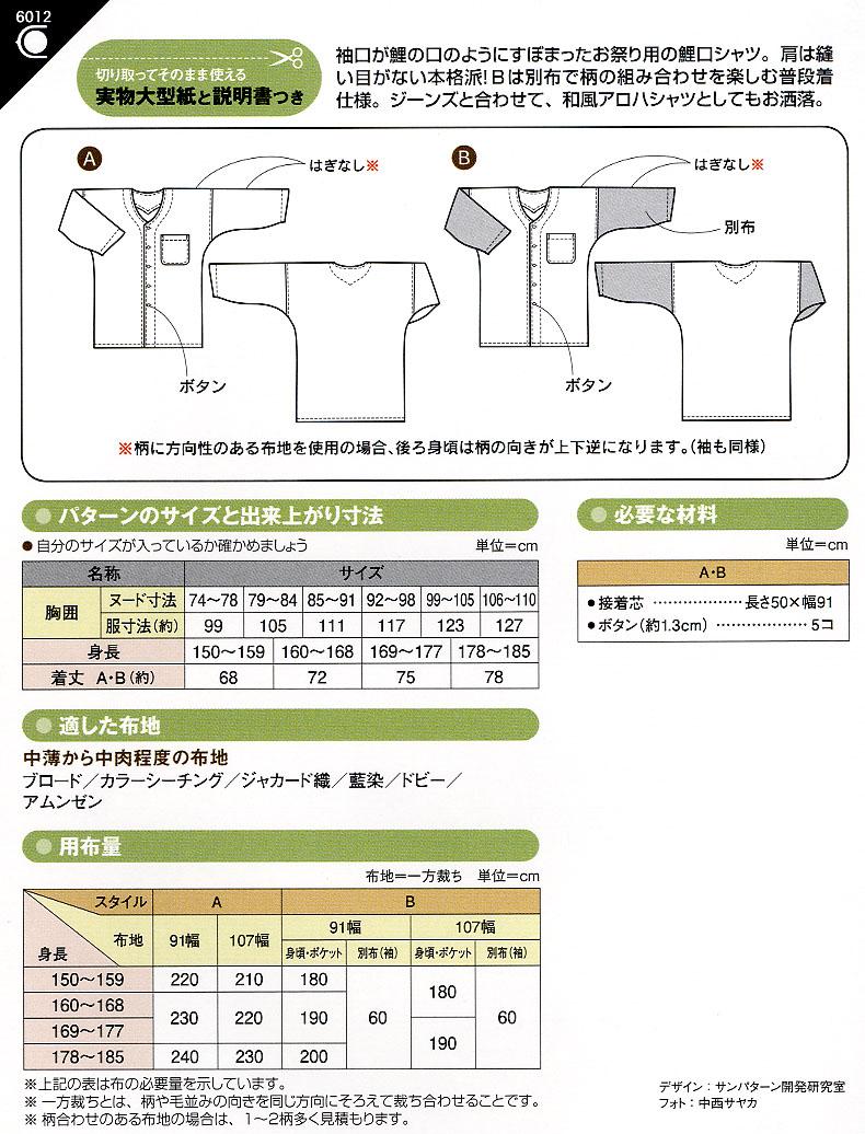 ダボシャツ(鯉口シャツ)(6012)裏表紙