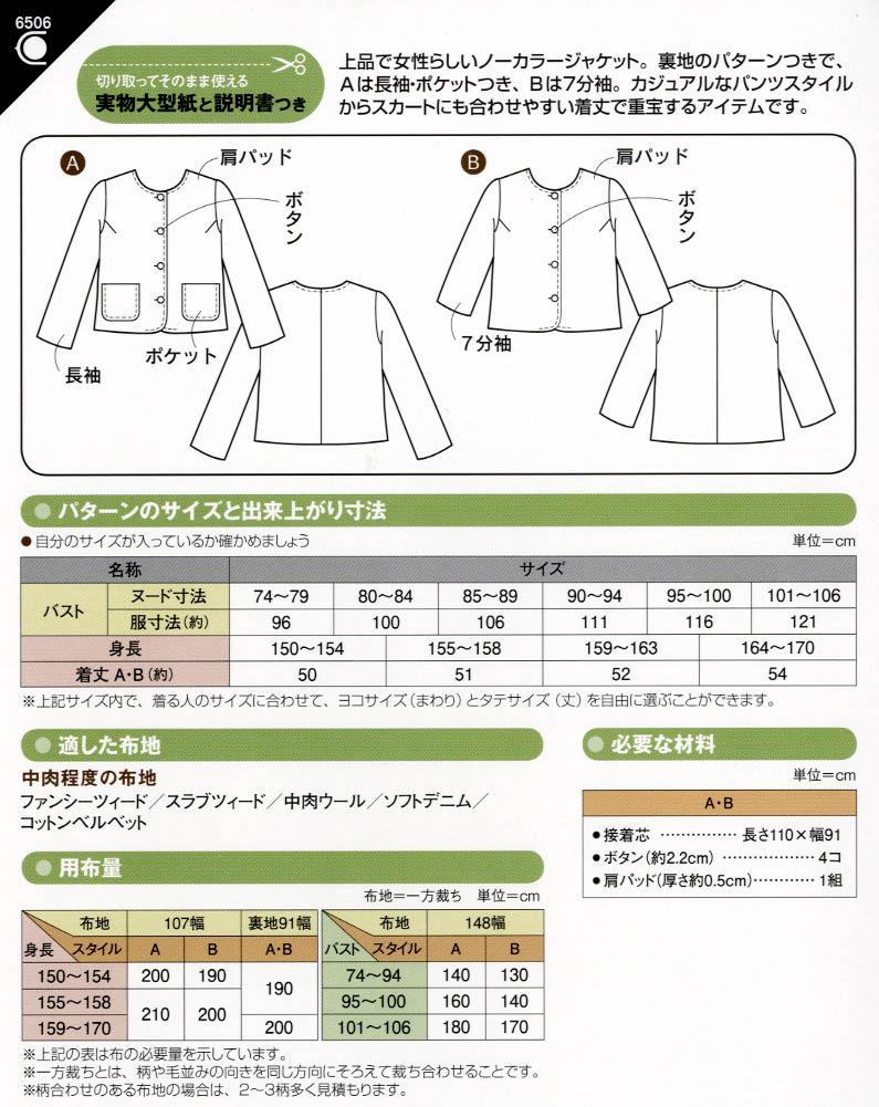 ノーカラージャケット(裏つき) (6506)裏表紙