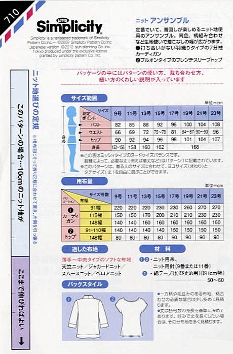 ニットアンサンブル (ニット地専用) (710)裏表紙
