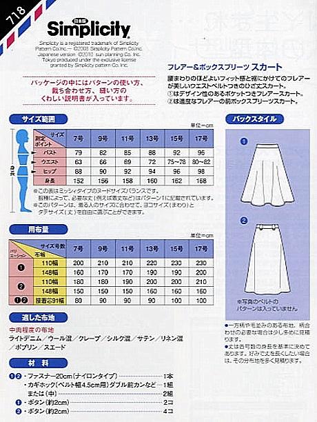 フレアー&ボックスプリーツスカート (718)裏表紙
