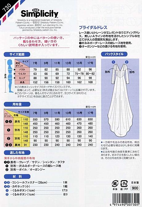 ブライダルドレス(ウエディングドレス) (730)裏表紙