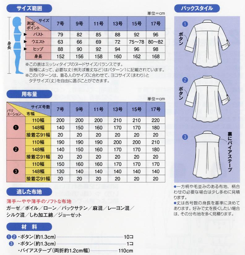 フレアーシャツ (735)裏表紙
