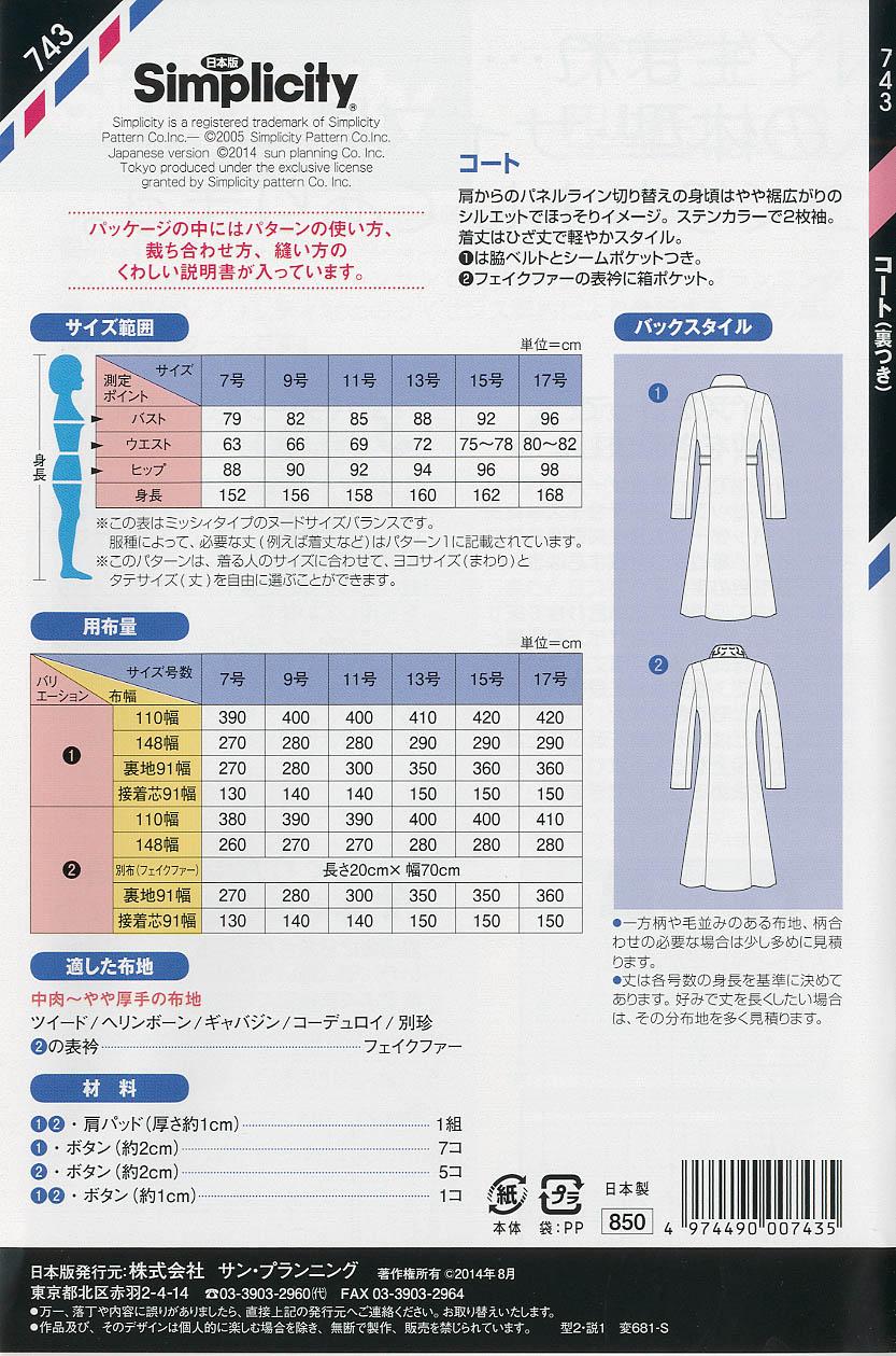 コート(裏つき) (743)裏表紙
