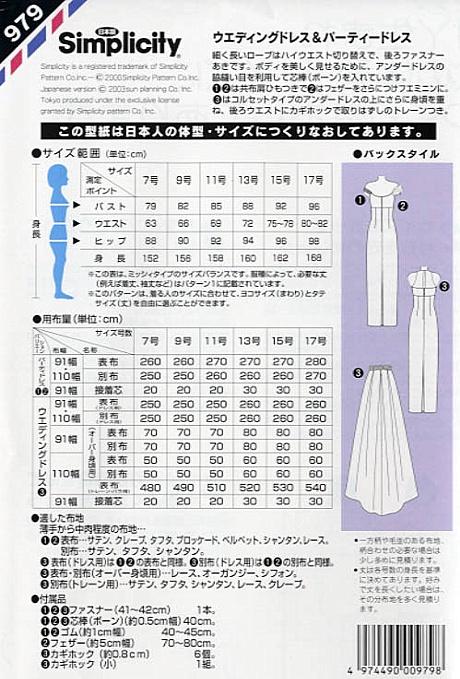 ウエディングドレス&パーティー用ドレス (979)裏表紙