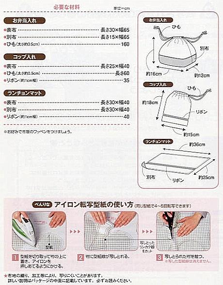 入園入学お弁当3点セット (C-419)裏表紙