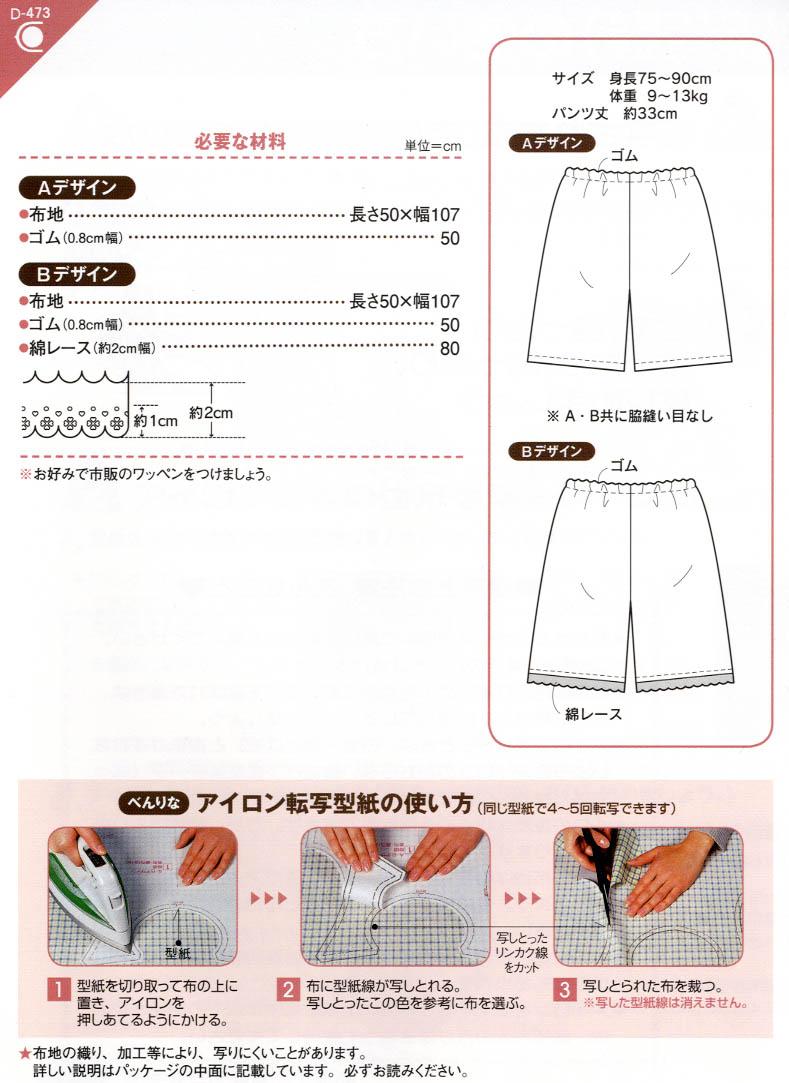 七分丈パンツ(D-473)裏表紙