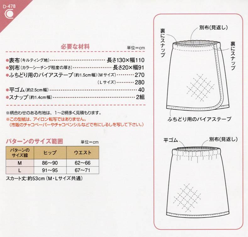 あったかラップスカート(D-478)裏表紙