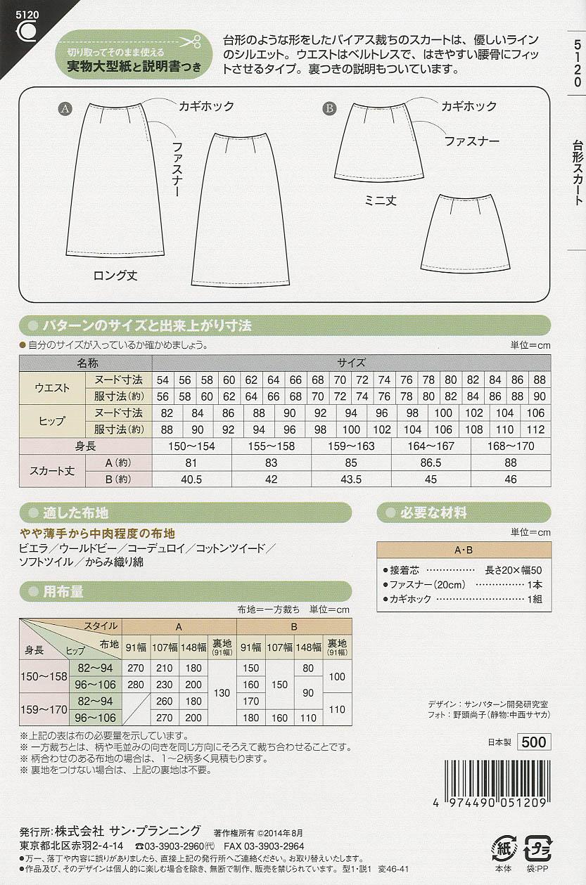 台形スカート (5120)裏表紙