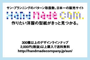 ハンドメイド・カンパニー株式会社
