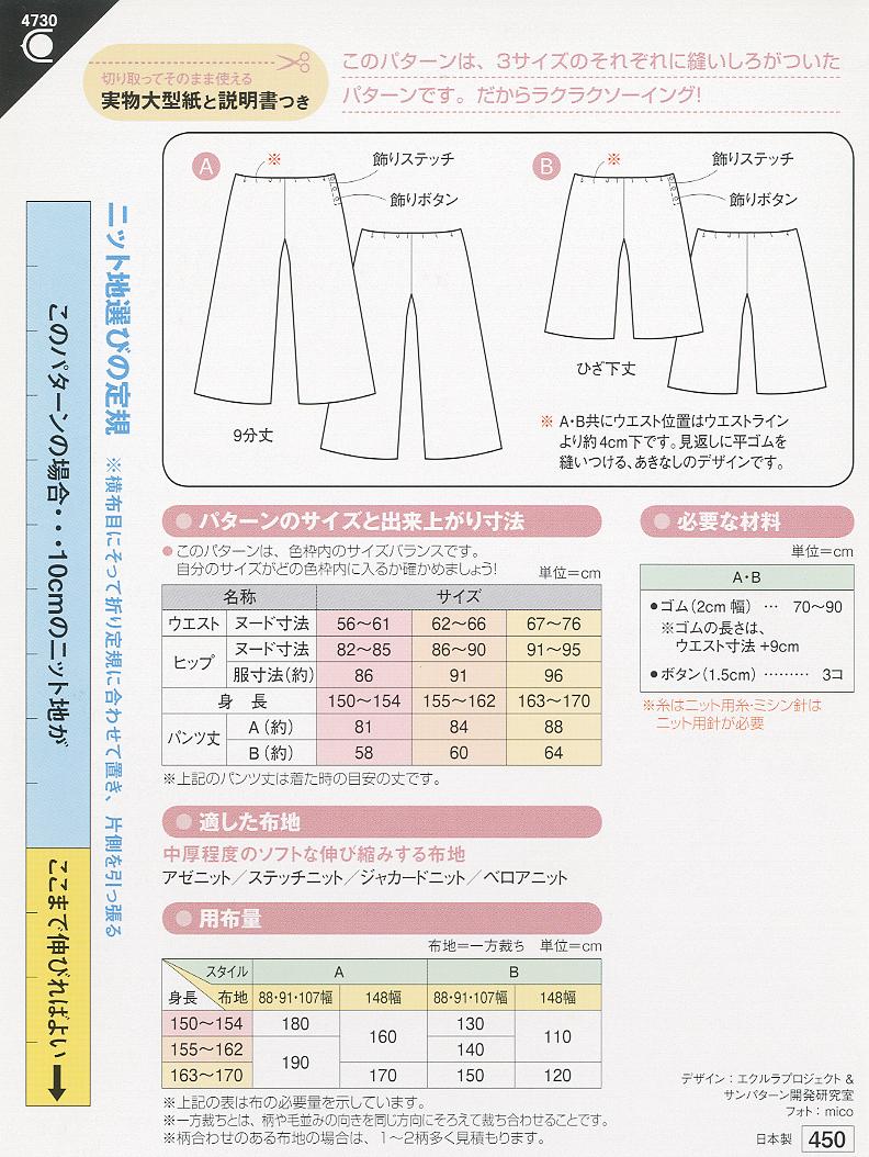 ニットワイド&ハーフパンツ(伸び縮みする布地専用)(4730)裏表紙