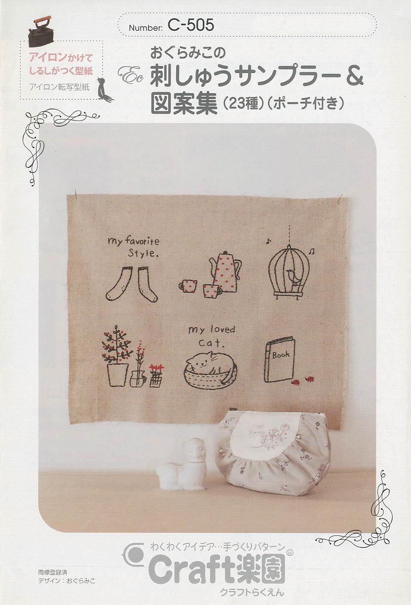 おぐらみこの刺しゅうサンプラー&図案集(ポーチつき) (C-505)