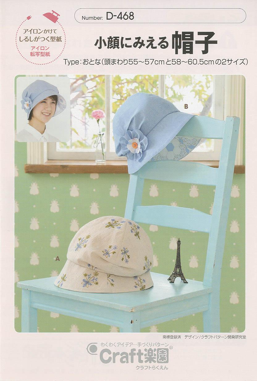 小顔にみえる帽子 (D-468)