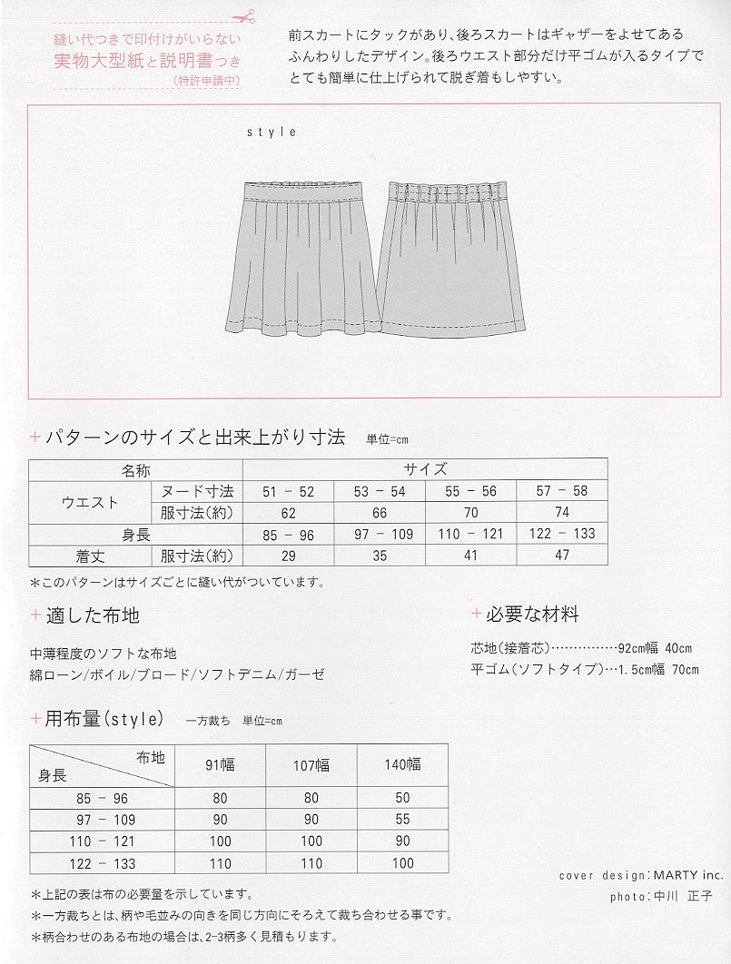 タックスカート (M103)裏表紙