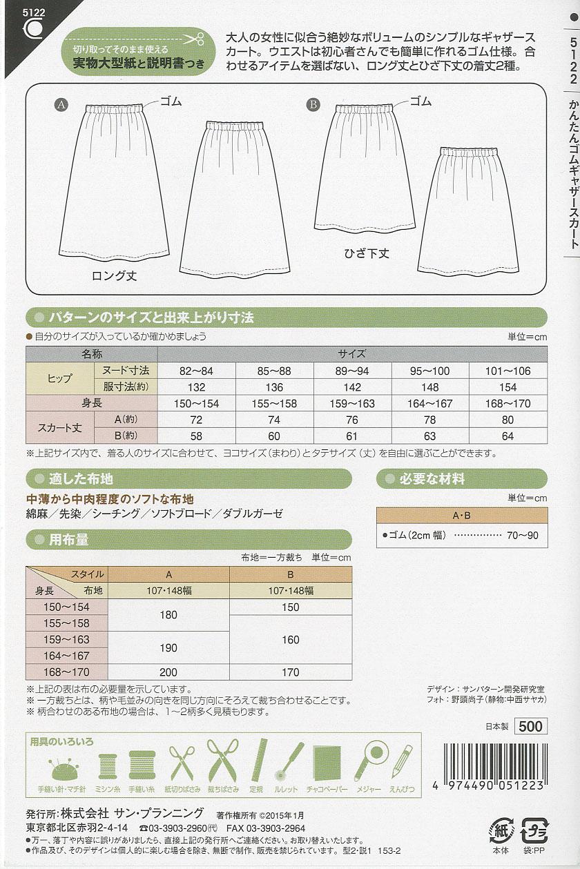 かんたんゴムギャザースカート(5122)裏表紙
