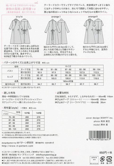 テーラードラップドレス(M161)