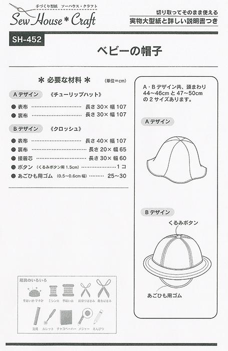 ベビーの帽子(SH-452)裏表紙