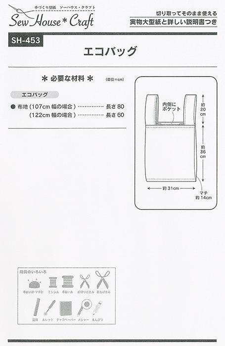 エコバッグ(SH-453)裏表紙