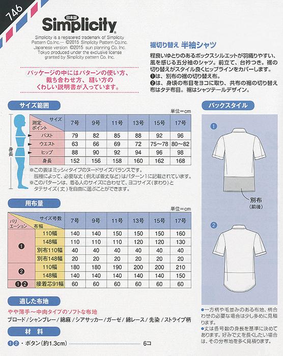 裾切り替え半袖シャツ(746)裏表紙