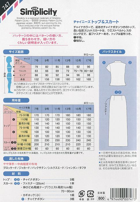 チャイニーズトップ&スカート(747)裏表紙