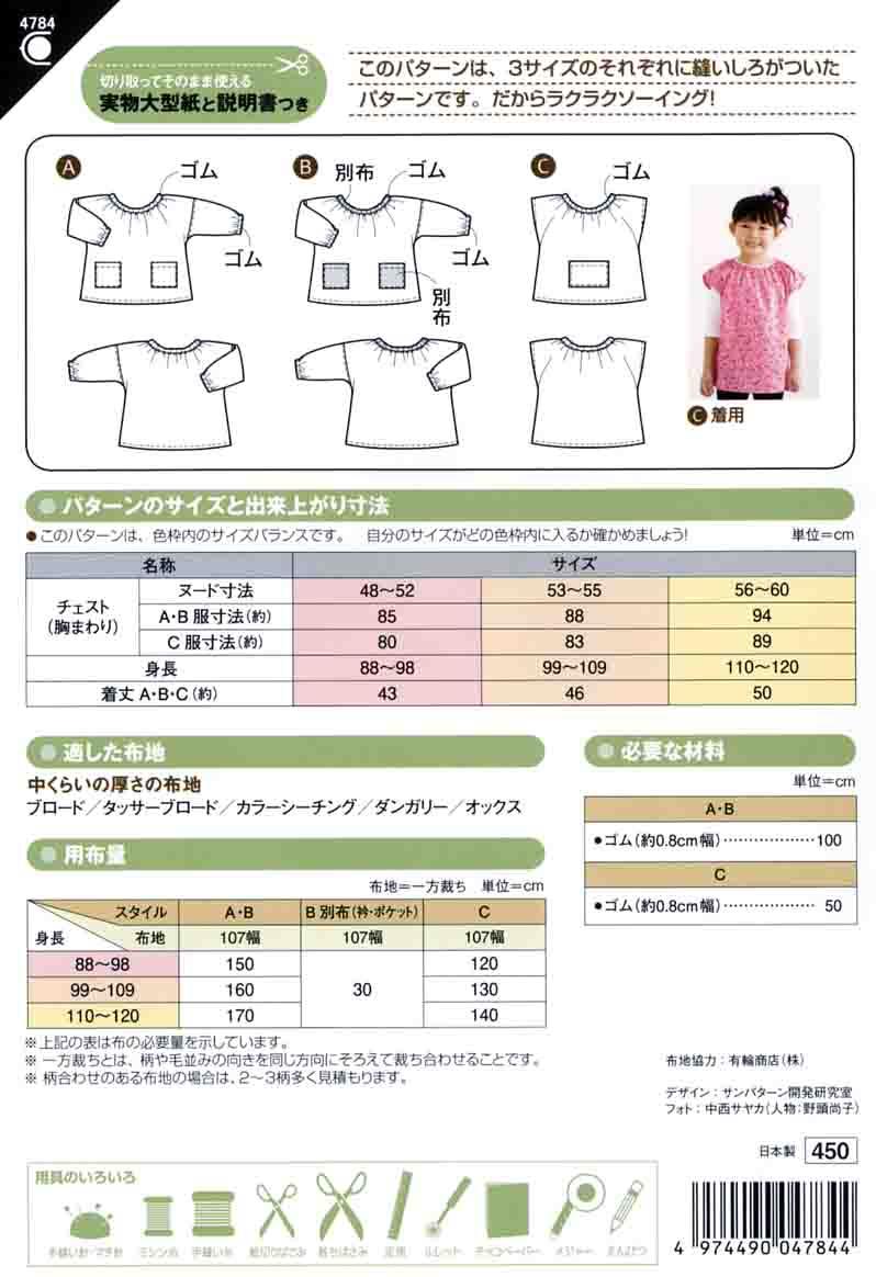 縫いしろつき かんたんスモック(4784)