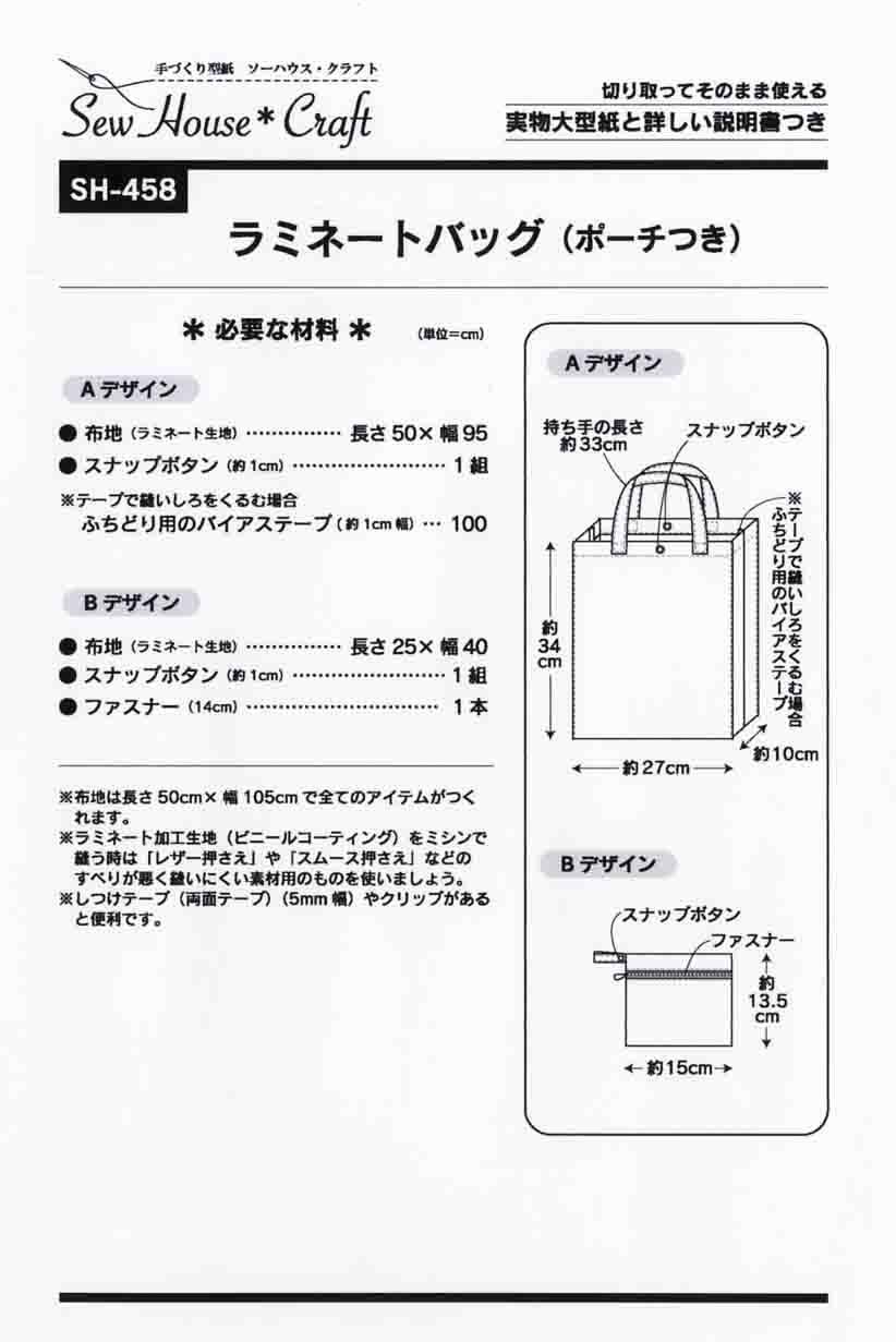 ラミネートバッグ(ポーチつき)(SH-458)