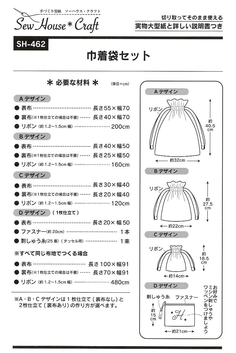 巾着袋セット(SH-462)裏表紙