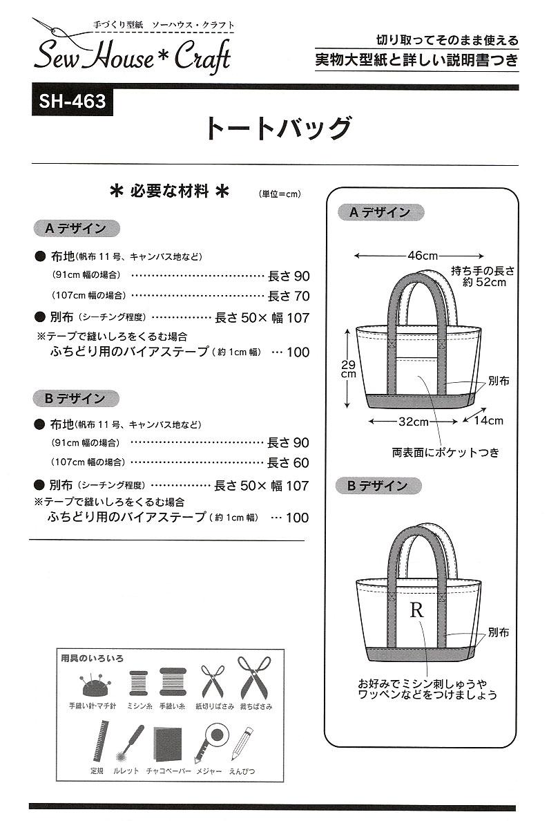 トートバッグ(SH-463)裏表紙