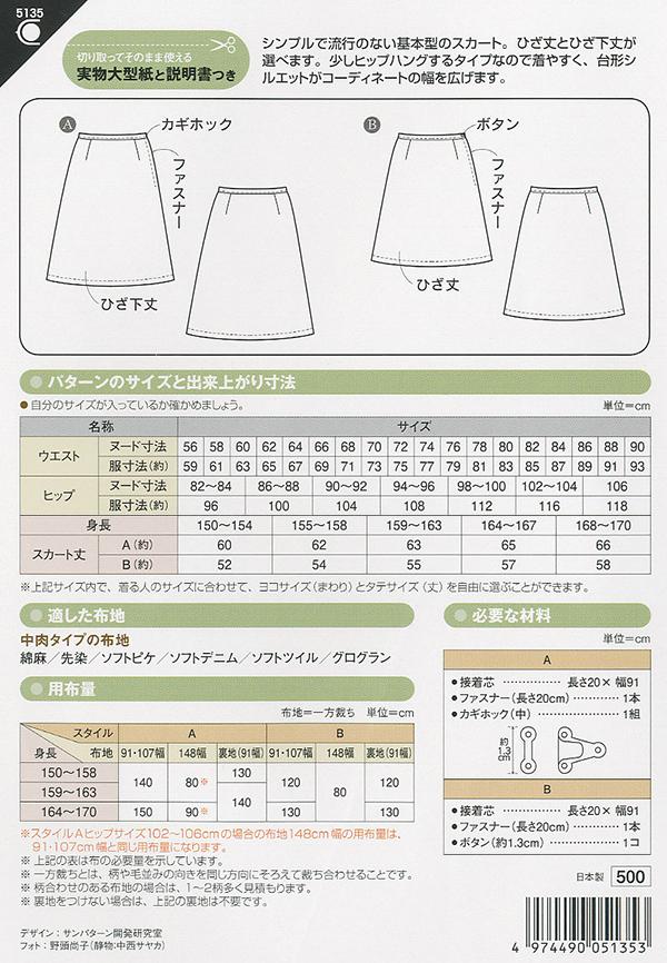 ひざ丈台形スカート(裏つき)(5135)裏表紙