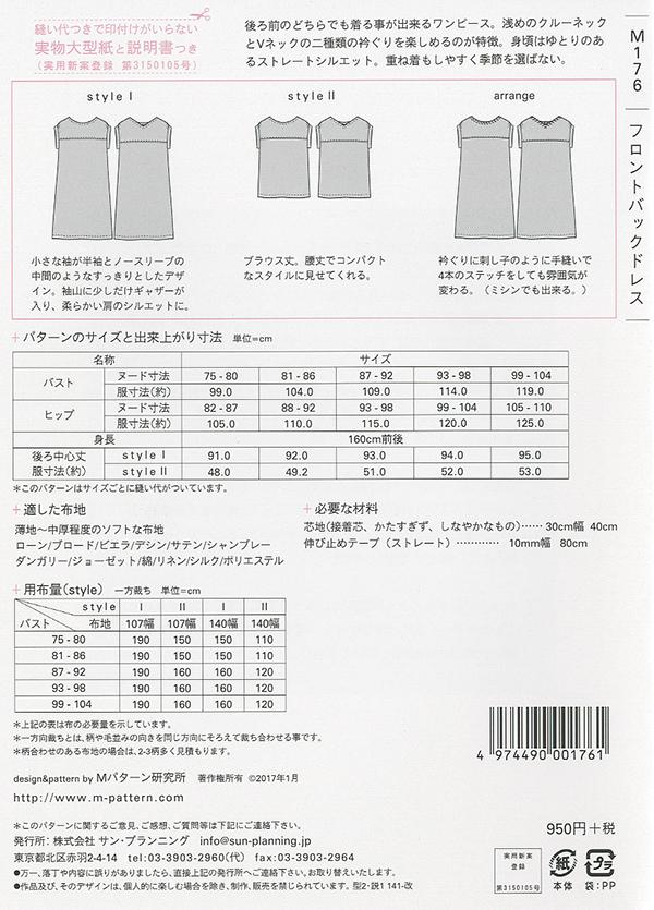 フロントバックドレス(M176)裏表紙