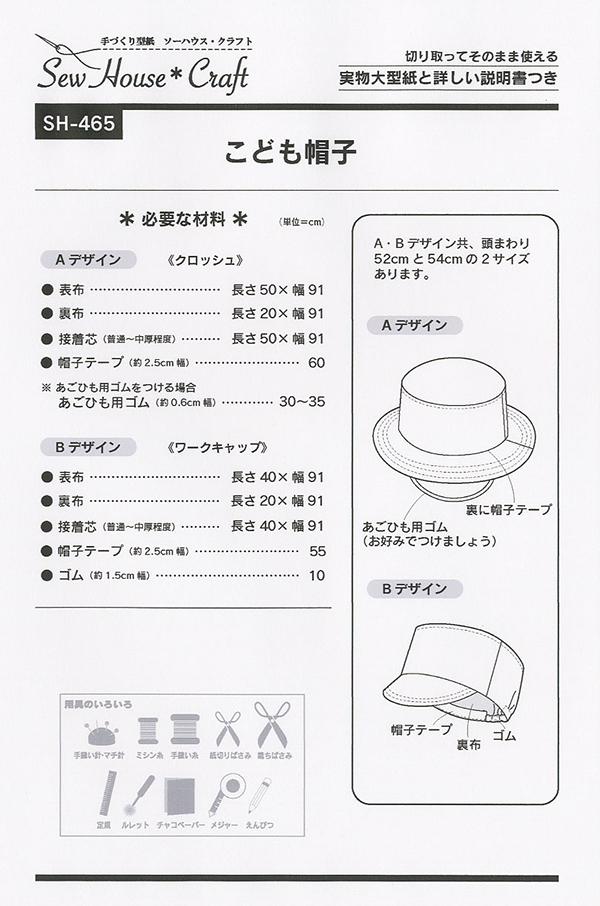こども帽子(SH-465)裏表紙