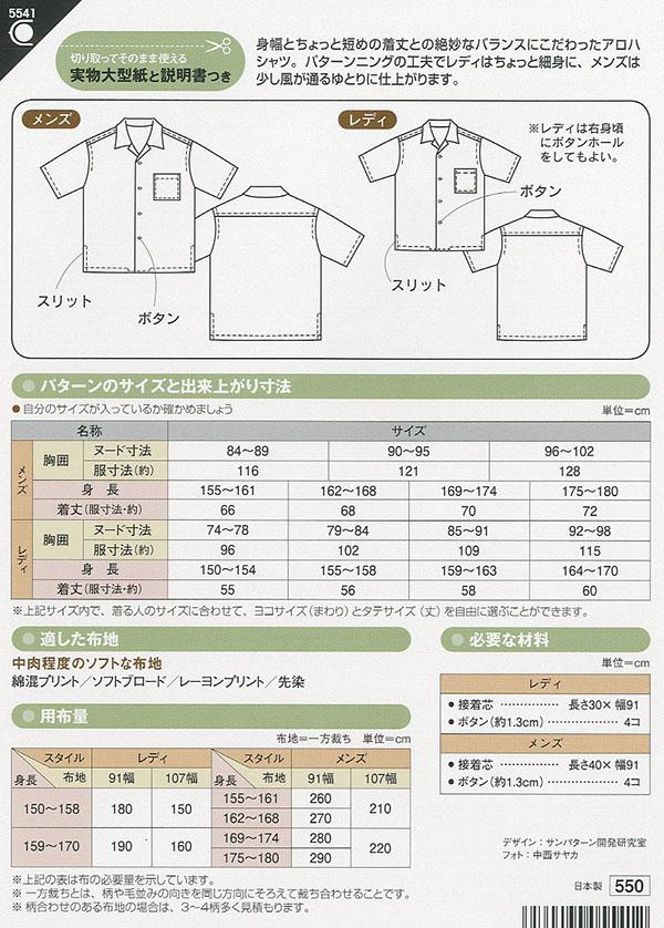 アロハシャツ男女(5541)