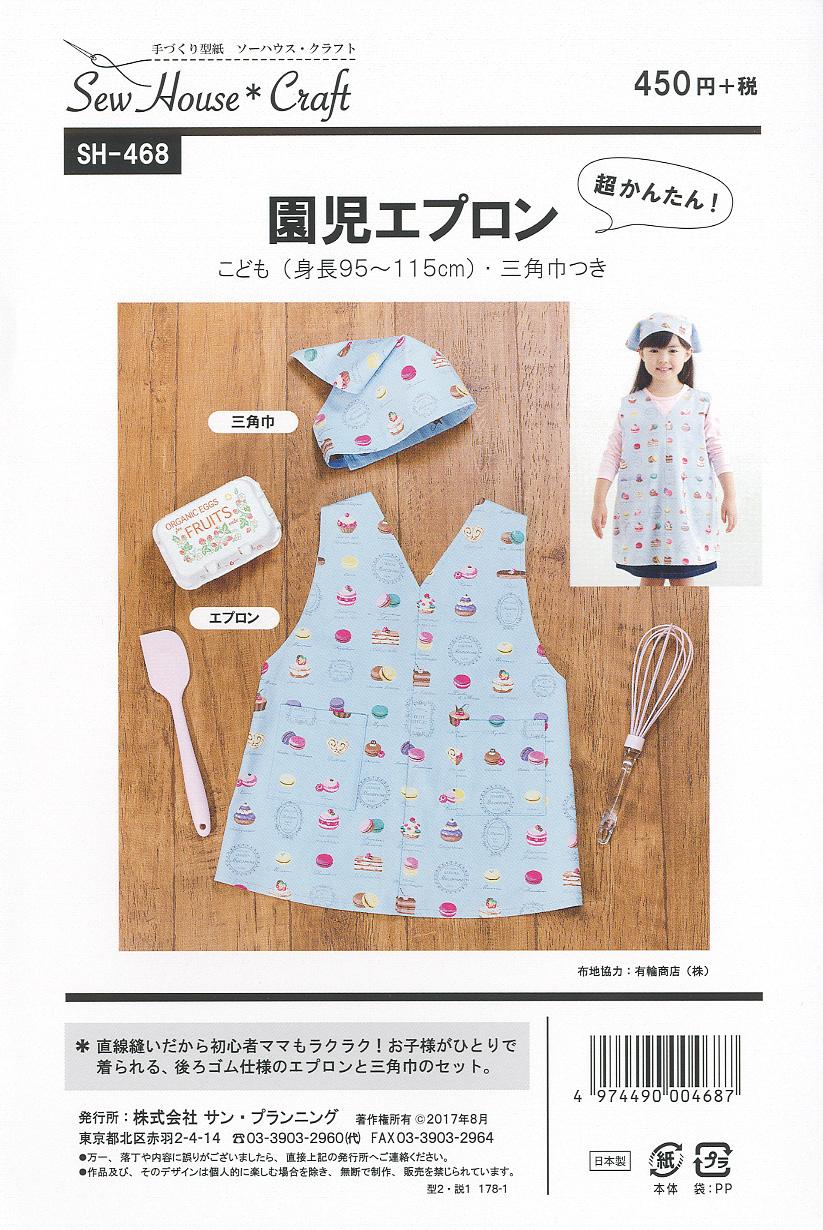 園児エプロン(三角巾つき)(SH-468)