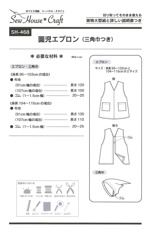 園児エプロン(三角巾つき)(SH-468)裏面