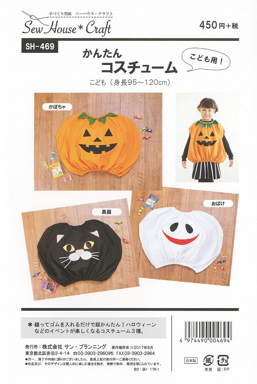 かんたんコスチューム(かぼちゃ・黒猫・おばけ)(SH-469)