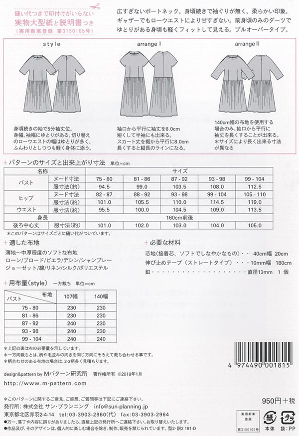 ウエストギャザードレス(M181)裏表紙