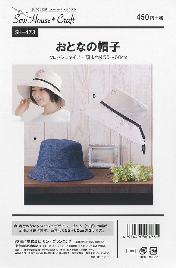 おとなの帽子(SH-473)