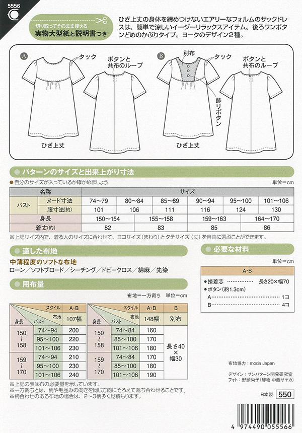 サックドレス(5556)裏表紙