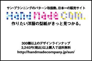 ハンドメイド・カンパニー型紙サイト