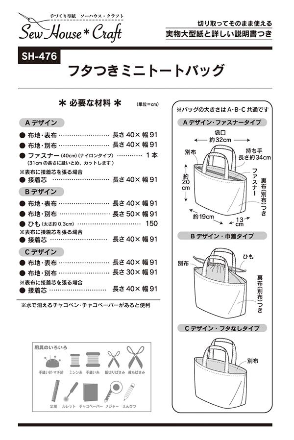 フタつきミニトートバッグ(SH-476)裏表紙