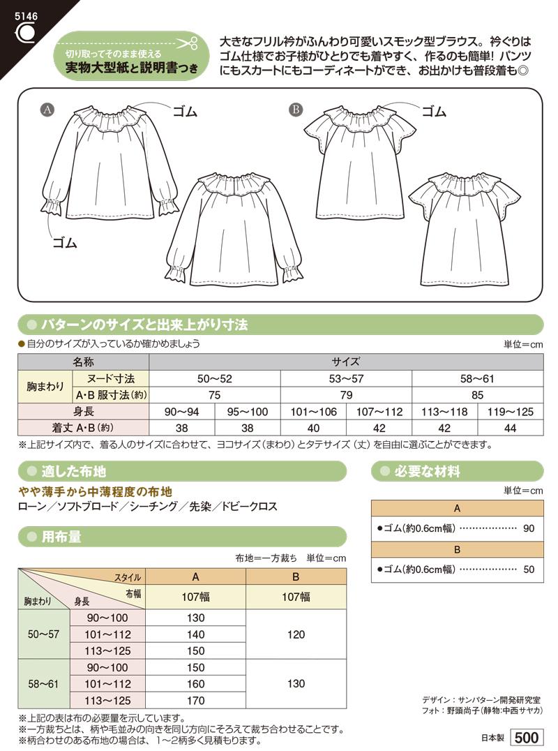 ベビースキニーパンツ(5146)裏表紙