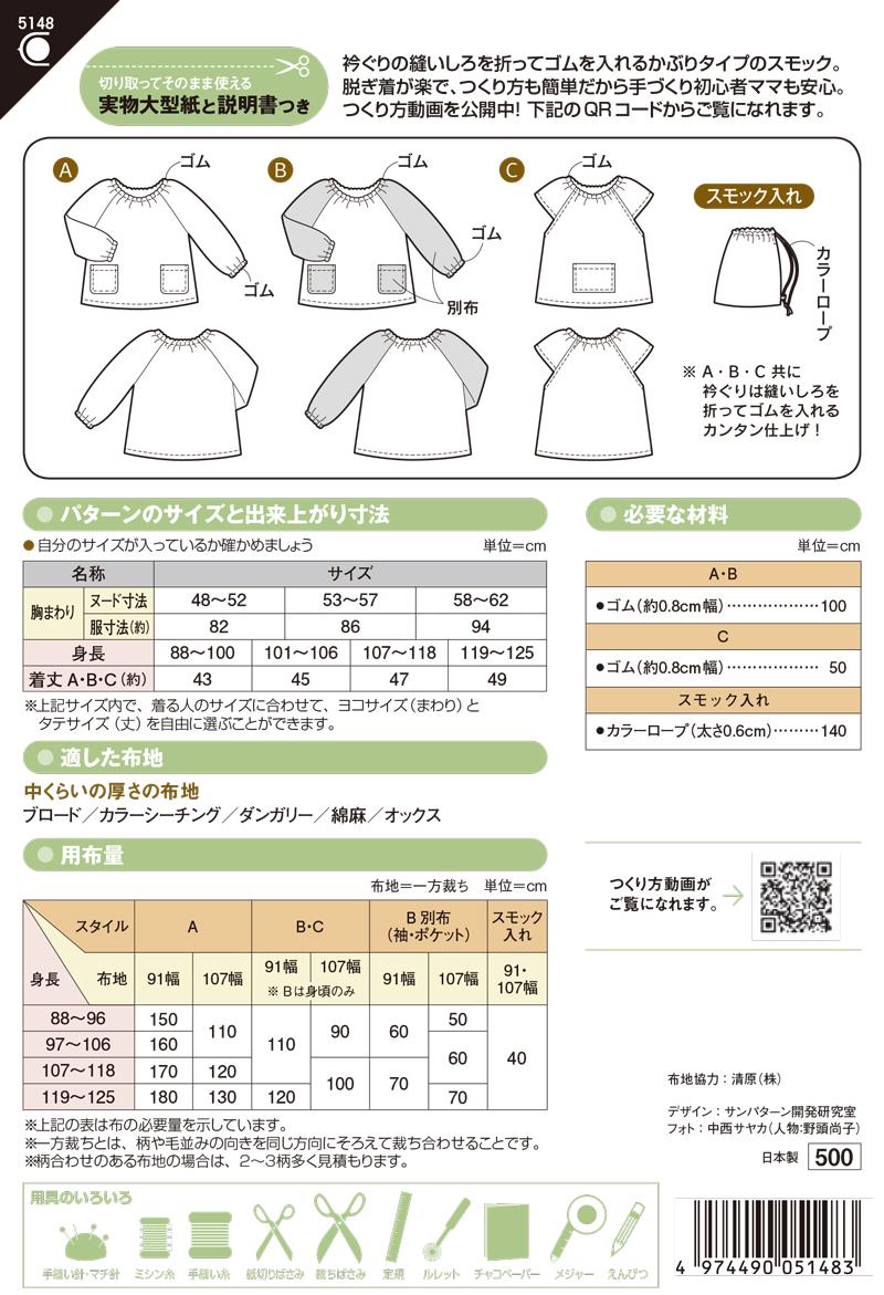 園児スモック (5148)裏表紙