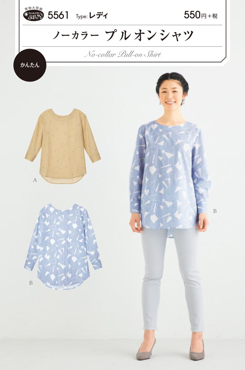 ノーカラープルオンシャツ(5561)