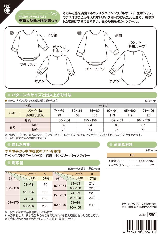 ノーカラープルオンシャツ(5561)裏表紙