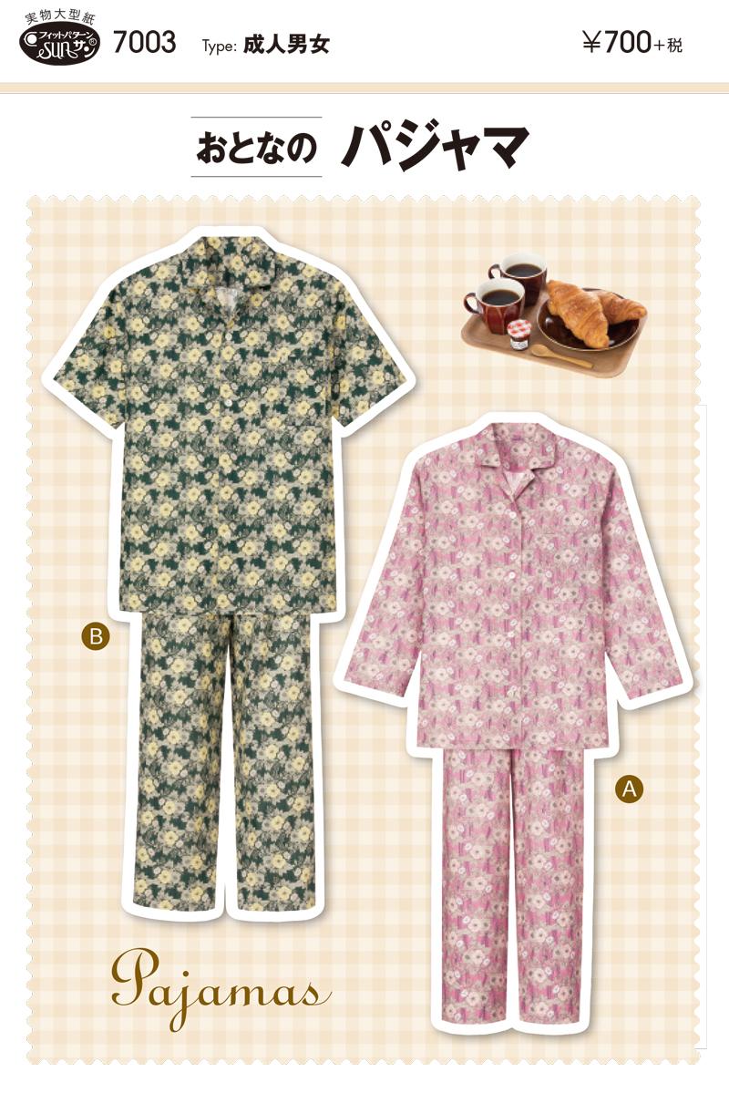 おとなのパジャマ(7003)