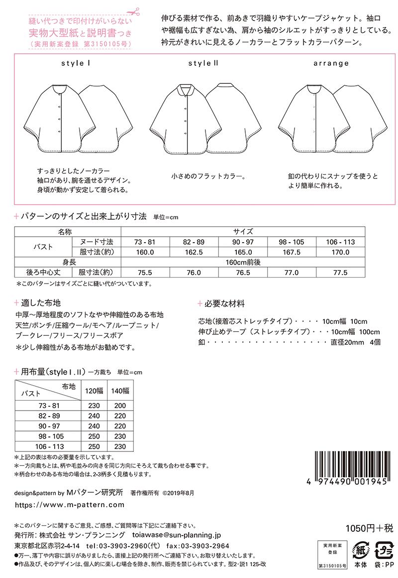 ケープジャケット(M194)裏表紙